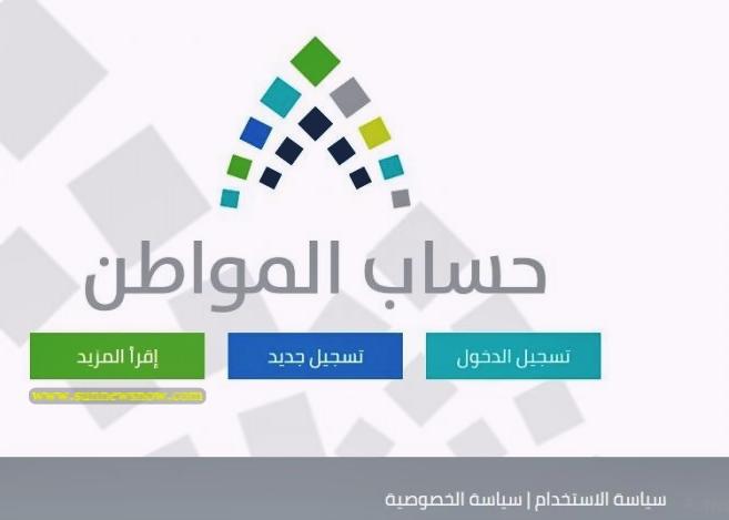 تفاصيل هامة عن حساب المواطن والسياسات الجديدة لبرنامج حساب المواطن