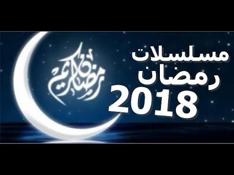 مواعيد مسلسلات رمضان 2018 على جميع القنوات