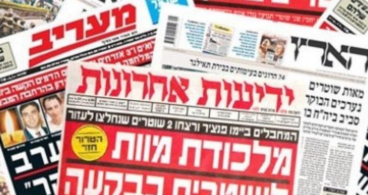 اهم ماجاء في الصحف والمواقع العبرية لهذا الصباح