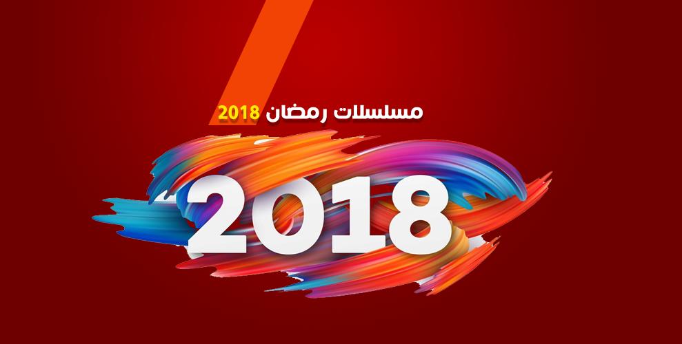 قائمة المسلسلات المصرية المنتظر عرضها على القنوات الفضائية في شهر رمضان 2018 ( الجزء الأول )