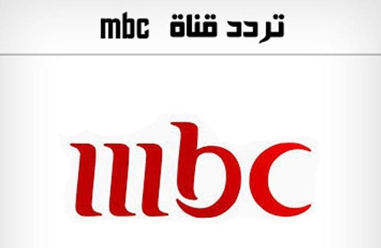 تردد قناة إم بي سي 1 MBC الجديد 2018