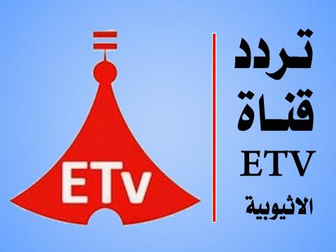 تردد قناة ETV الاثيوبية الجديد المجانية الناقلة لمباراة ريال مدريد وليفربول