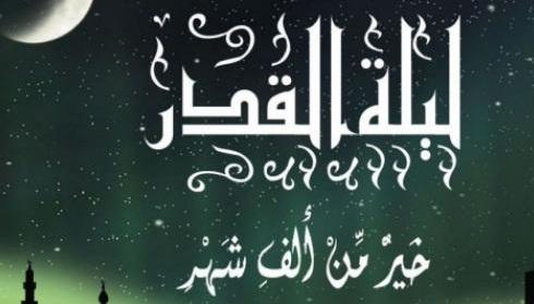 شمس ليلة القدر 29 رمضان 1441 يوم الجمعة 22 مايو 2020 هل ليلة القدر؟