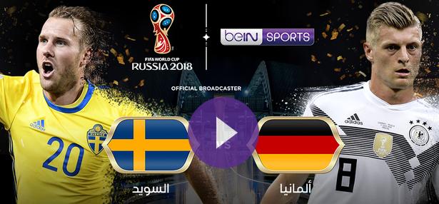 القنوات المفتوحة الناقلة لمباراة ألمانيا والسويد يوم السبت في كأس العالم روسيا 2018