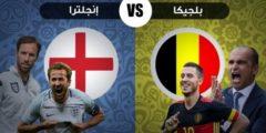 القنوات المفتوحة الناقلة لمباراة إنجلترا وبلجيكا يوم الخميس في كأس العالم روسيا 2018 والتشكيل المتوقع