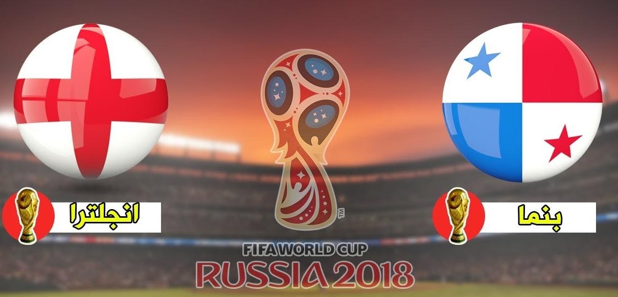القنوات المفتوحة الناقلة لمباراة إنجلترا وبنما يوم الأحد في كأس العالم روسيا 2018