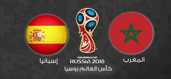 القنوات المفتوحة الناقلة لمباراة اسبانيا والمغرب يوم الإثنين في كأس العالم روسيا 2018