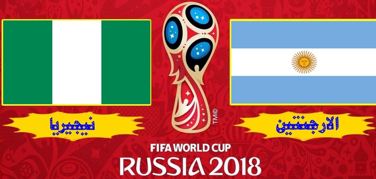 القنوات المفتوحة الناقلة لمباراة الأرجنتين ونيجيريا يوم الثلاثاء في كأس العالم روسيا 2018
