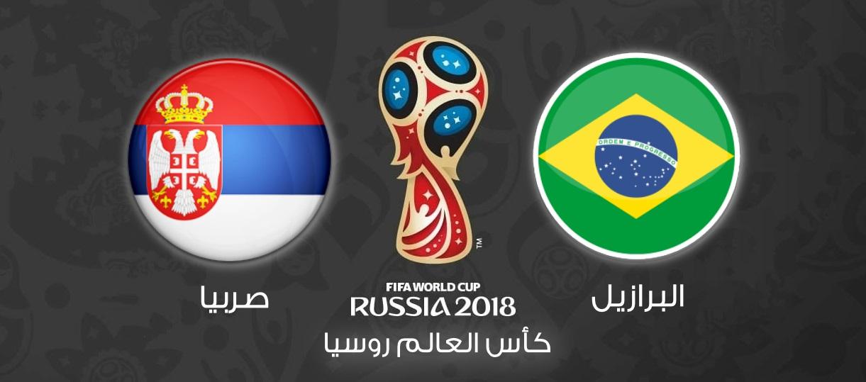 القنوات المفتوحة الناقلة لمباراة البرازيل وصربيا يوم الأربعاء في كأس العالم روسيا 2018