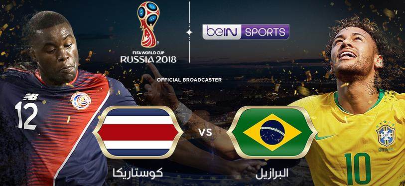 القنوات المفتوحة الناقلة لمباراة البرازيل وكوستاريكا يوم الجمعة في كأس العالم روسيا 2018