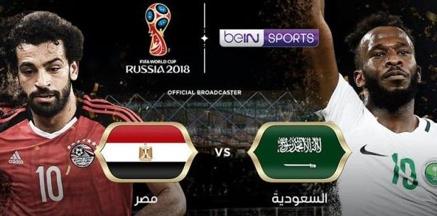 القنوات المفتوحة الناقلة لمباراة السعودية ومصر يوم الإثنين في كأس العالم روسيا 2018