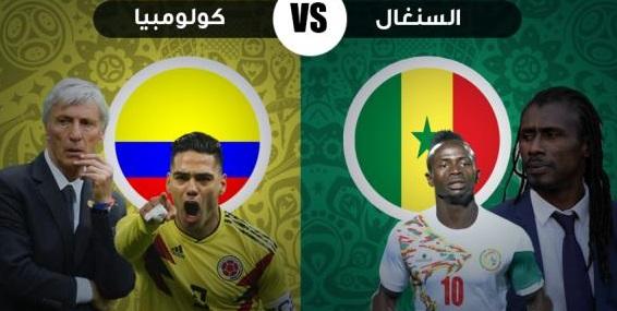 القنوات المفتوحة الناقلة لمباراة السنغال وكولومبيا يوم الخميس في كأس العالم روسيا 2018 والتشكيل المتوقع