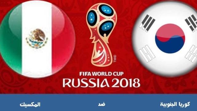 القنوات المفتوحة الناقلة لمباراة المكسيك وكوريا الجنوبية يوم السبت في كأس العالم روسيا 2018
