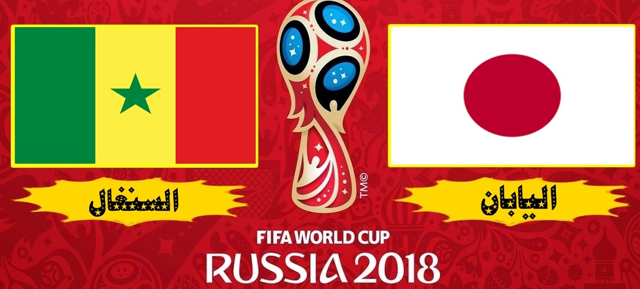 القنوات المفتوحة الناقلة لمباراة اليابان والسنغال يوم الأحد في كأس العالم روسيا 2018