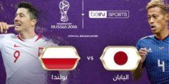 القنوات المفتوحة الناقلة لمباراة اليابان وبولندا يوم الخميس في كأس العالم روسيا 2018 والتشكيل المتوقع