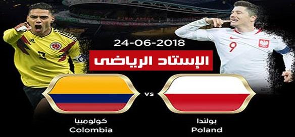 القنوات المفتوحة الناقلة لمباراة بولندا وكولومبيا يوم الأحد في كأس العالم روسيا 2018