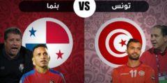 القنوات المفتوحة الناقلة لمباراة تونس وبنما يوم الخميس في كأس العالم روسيا 2018 والتشكيل المتوقع