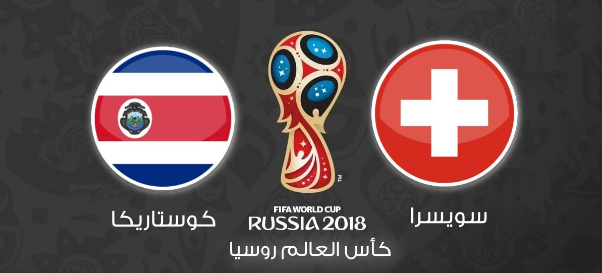 القنوات المفتوحة الناقلة لمباراة سويسرا وكوستاريكا يوم الأربعاء في كأس العالم روسيا 2018 والتشكيل المتوقع