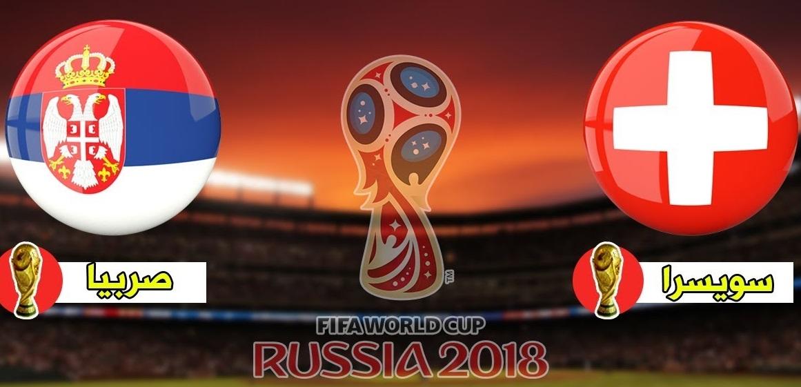 القنوات المفتوحة الناقلة لمباراة صربيا وسويسرا يوم الجمعة في كأس العالم روسيا 2018