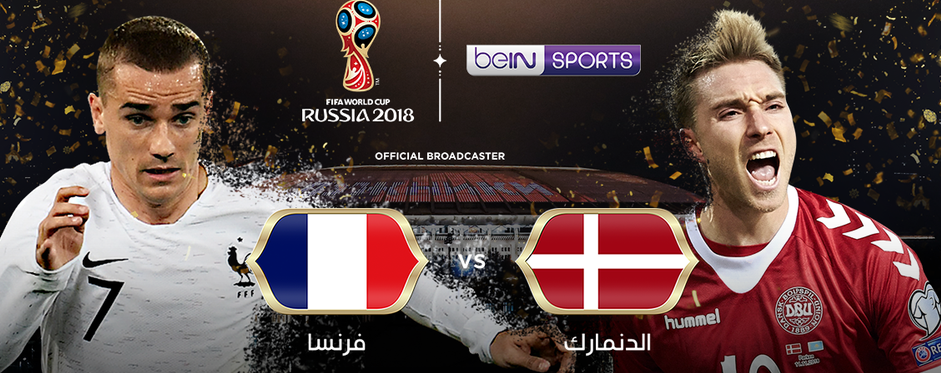 القنوات المفتوحة الناقلة لمباراة فرنسا والدنمارك يوم الثلاثاء في كأس العالم روسيا 2018