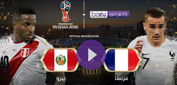 القنوات المفتوحة الناقلة لمباراة فرنسا وبيرو يوم الخميس في كأس العالم روسيا 2018