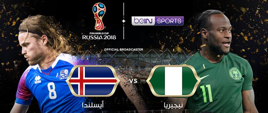 القنوات المفتوحة الناقلة لمباراة نيجيريا وأيسلندا يوم الجمعة في كأس العالم روسيا 2018