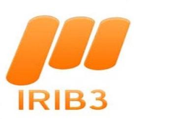تردد قناة Irib Tv 3 الإيرانية الغير مشفرة والناقلة لمباريات كأس العالم 2018 موقع شمس الاخباري