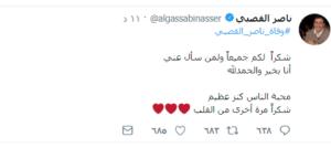 تعليق ناصر القصبي على خبر وفاته