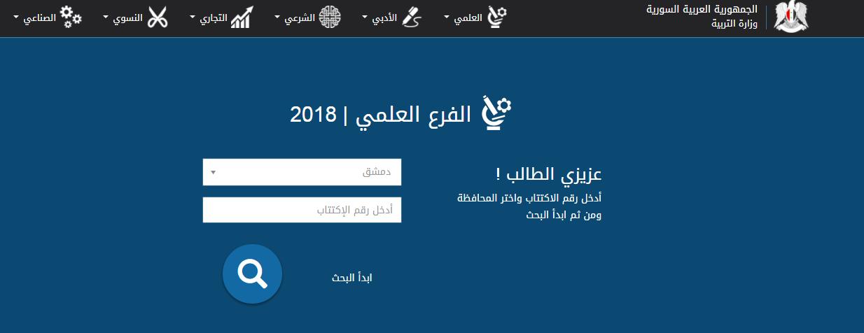رابط الإستعلام عن نتائج البكالوريا 2018 سوريا الثانوية العامة الدورة الأولى برقم الإكتتاب