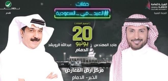 حفل ماجد المهندس بالدمام في السعودية والسبب الحقيقي لغياب عبدالله الرويشد عن الحفل