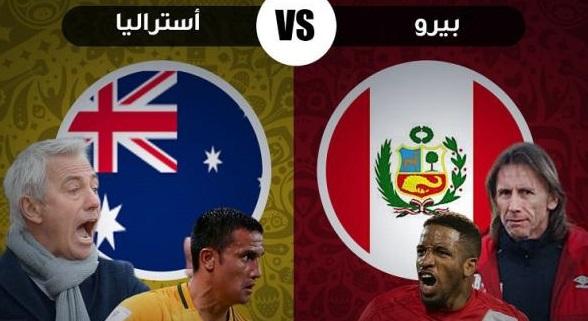 موعد مباراة أستراليا وبيرو يوم الثلاثاء في كأس العالم 2018 والقنوات الناقلة والتشكيل المتوقع