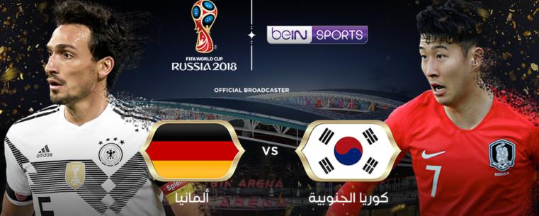 موعد مباراة ألمانيا وكوريا الجنوبية يوم الأربعاء في كأس العالم 2018 والقنوات الناقلة والتشكيل المتوقع