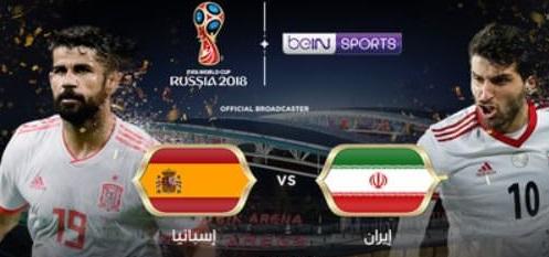 القنوات المفتوحة الناقلة لمباراة اسبانيا وإيران يوم الأربعاء في كأس العالم روسيا 2018
