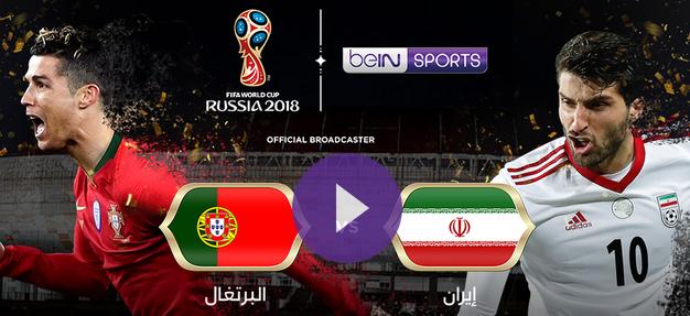 موعد مباراة البرتغال وإيران يوم الإثنين في كأس العالم 2018 والقنوات الناقلة والتشكيل المتوقع