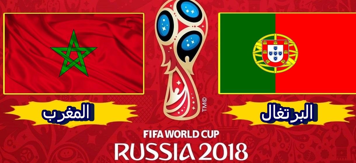 القنوات المجانية الناقلة لمباراة البرتغال والمغرب يوم الأربعاء في كأس العالم روسيا 2018