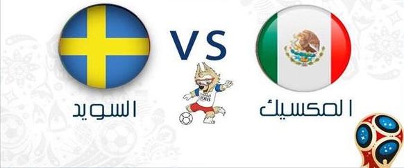 موعد مباراة المكسيك والسويد يوم الأربعاء في كأس العالم 2018 والقنوات الناقلة والتشكيل المتوقع