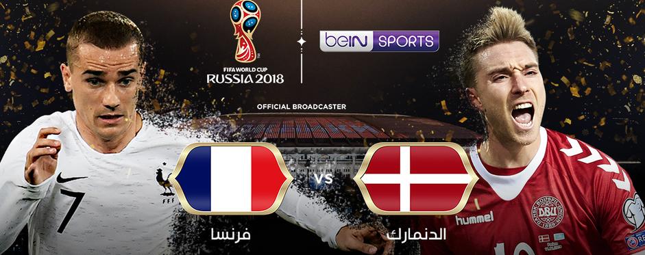 موعد مباراة فرنسا والدنمارك يوم الثلاثاء في كأس العالم 2018 والقنوات الناقلة والتشكيل المتوقع