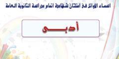 أسماء أوائل الثانوية العامة 2018 فرع أدبي .. نتيجة الثانوية العامة لعام 2018 في مصر