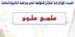 أسماء أوائل الثانوية العامة 2018 فرع علمي علوم .. نتيجة الثانوية العامة لعام 2018 في مصر