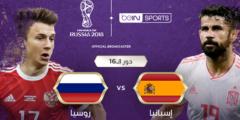 القنوات المفتوحة الناقلة لمباراة اسبانيا وروسيا في دور الـ 16 من بطولة كأس العالم روسيا 2018
