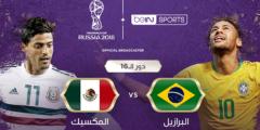 القنوات المفتوحة الناقلة لمباراة البرازيل والمكسيك في دور الـ 16 من بطولة كأس العالم روسيا 2018