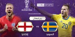 القنوات المفتوحة الناقلة لمباراة السويد وإنجلترا في دور الـ 8 من بطولة كأس العالم روسيا 2018