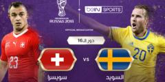 القنوات المفتوحة الناقلة لمباراة السويد وسويسرا في دور الـ 16 من بطولة كأس العالم روسيا 2018