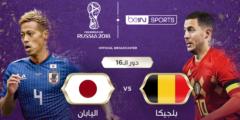 القنوات المفتوحة الناقلة لمباراة بلجيكا واليابان في دور الـ 16 من بطولة كأس العالم روسيا 2018