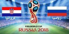 القنوات المفتوحة الناقلة لمباراة روسيا وكرواتيا في دور الـ 8 من بطولة كأس العالم روسيا 2018