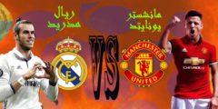 القنوات المفتوحة الناقلة لمباراة ريال مدريد ومانشستر يونايتد والتشكيلة المتوقعة