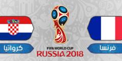 القنوات المفتوحة الناقلة لمباراة فرنسا وكرواتيا في نهائي بطولة كأس العالم روسيا 2018 والتشكية المتوقعة