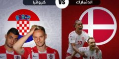 القنوات المفتوحة الناقلة لمباراة كرواتيا والدنمارك في دور الـ 16 من بطولة كأس العالم روسيا 2018