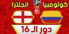 القنوات المفتوحة الناقلة لمباراة كولومبيا وإنجلترا في دور الـ 16 من بطولة كأس العالم روسيا 2018