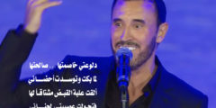 بالفيديو: أغنية دلوعتي للفنان كاظم الساهر على مسرح سوق عكاظ